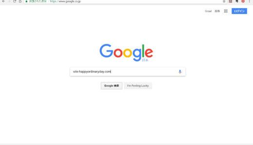 ブログ記事がGoogleにインデックスされているか確認する方法