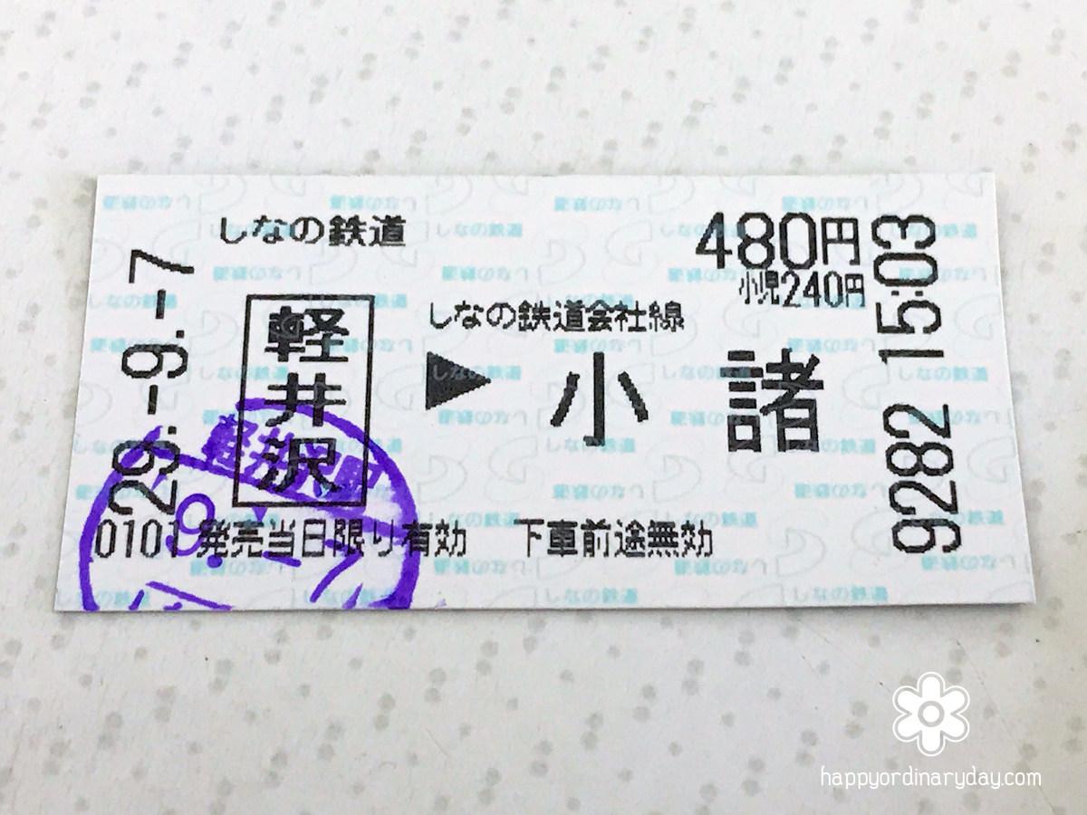 しなの鉄道切符 軽井沢→小諸