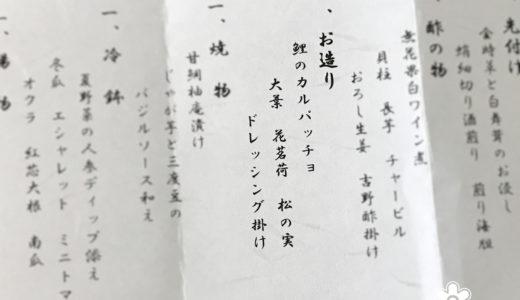 鯉初体験! 長月 会席料理 @中棚荘