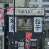 麺Dining 比内地鶏白湯らーめん 志道