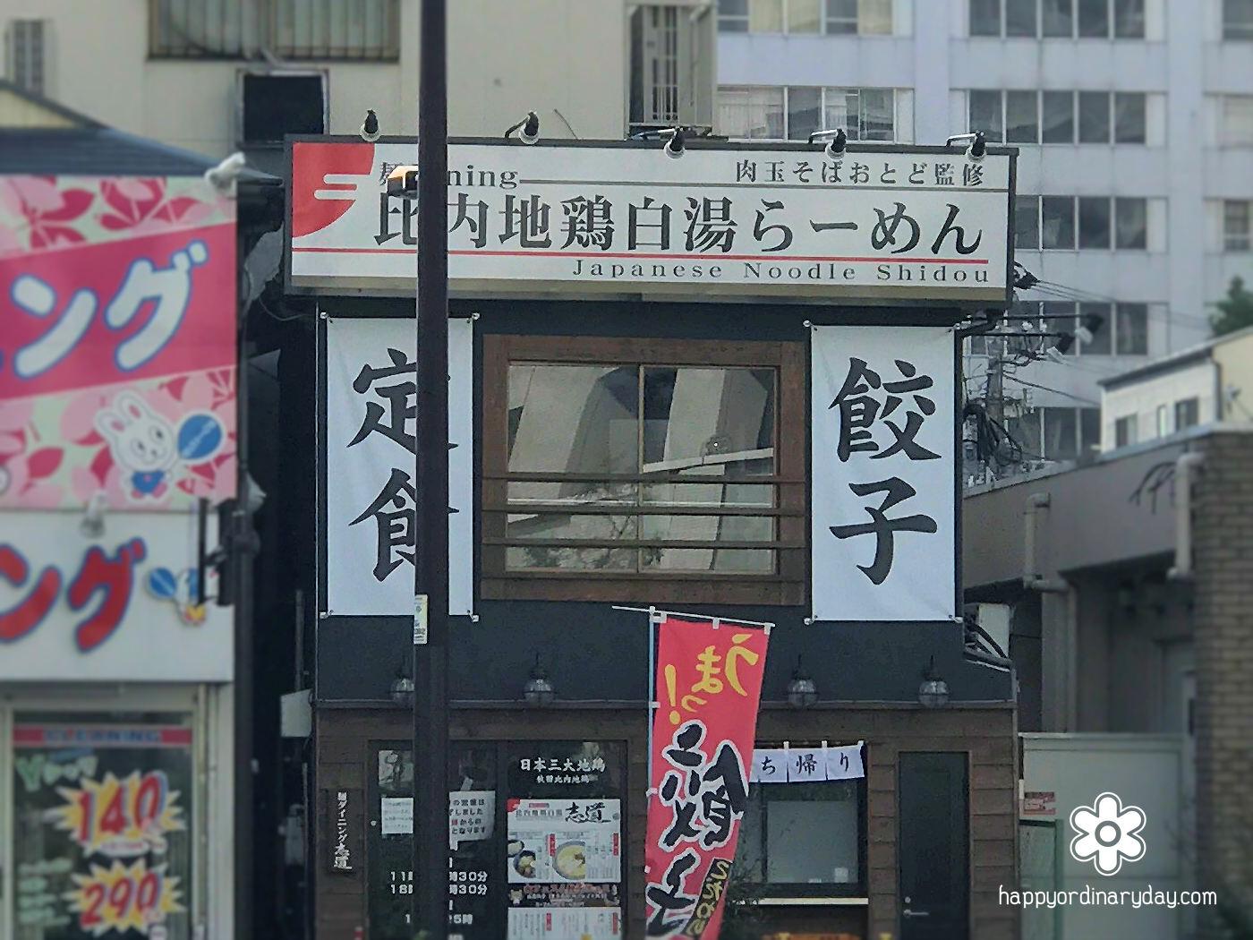 ラーメン屋さんでからあげ定食 @らーめん 志道