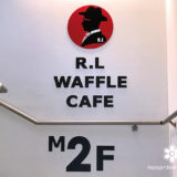 R.L WAFFLE CAFE グランルーフ店