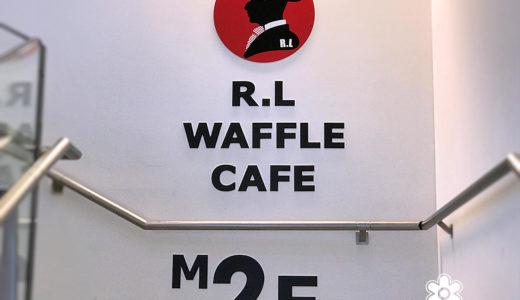 サクサク食感と素朴な甘さが魅力のワッフル @ R.L WAFFLE CAFE グランルーフ店