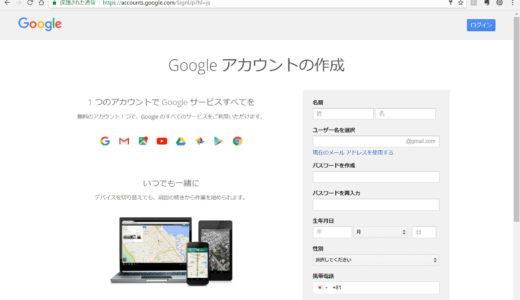 Googleアカウント作成方法 for beginners