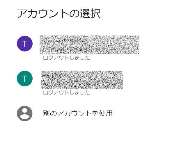 Googleアドセンス申請1-2