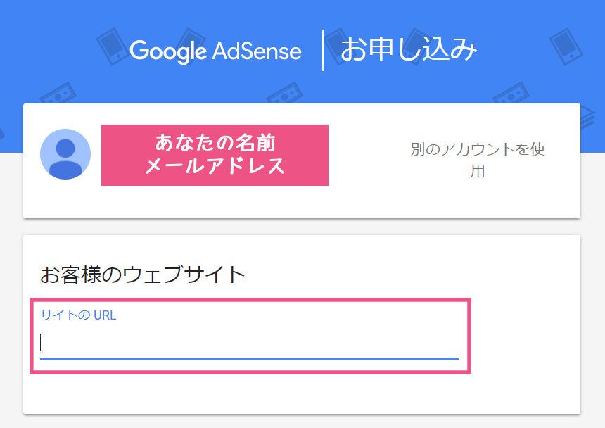 Googleアドセンス申請1-3