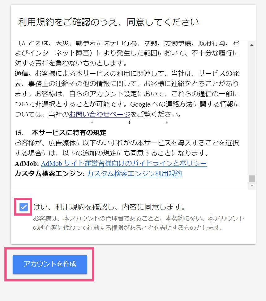 Googleアドセンス申請1-5