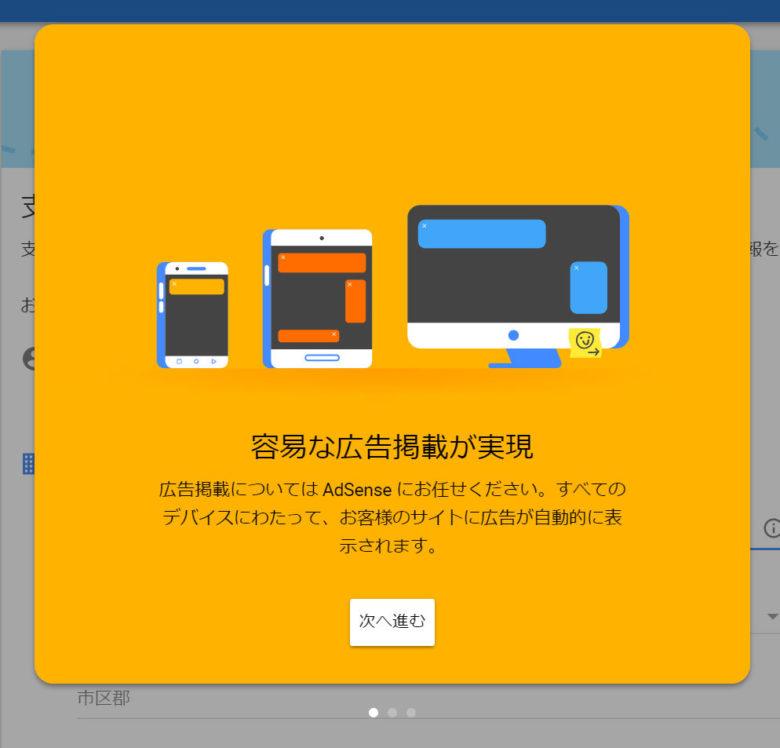 Googleアドセンス申請1-6