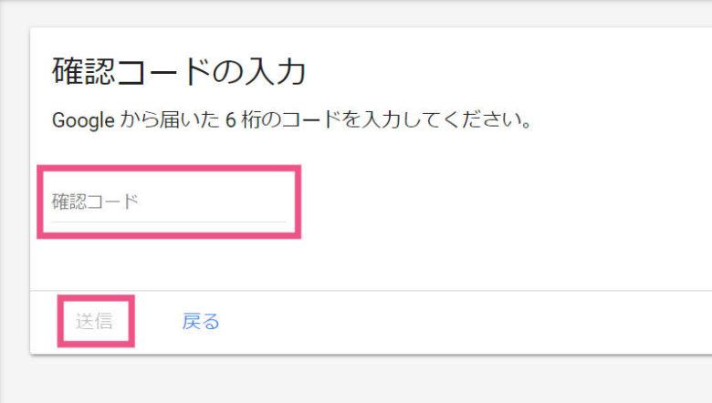 Googleアドセンス申請3-2