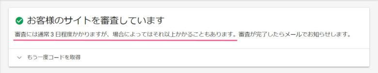 Googleアドセンス申請4-4
