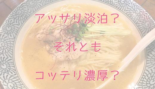 今日のお味はいかが?訪れる度に変わる「らーめん 志道」のラーメン