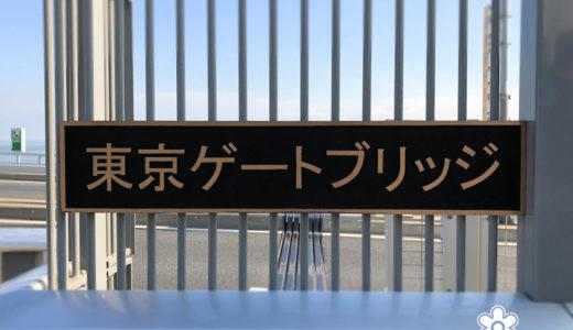 スポーツの秋にいかが?東京ゲートブリッジをお散歩【江東区若洲~中央防波堤】