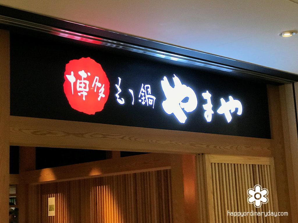 明太子と高菜をお好きなだけどうぞ♪辛子明太子で有名な「やまや」のランチ