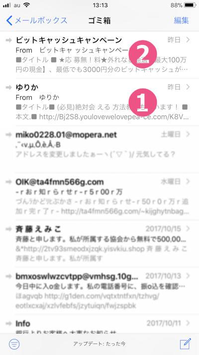 1時間ごとに届く迷惑メール1