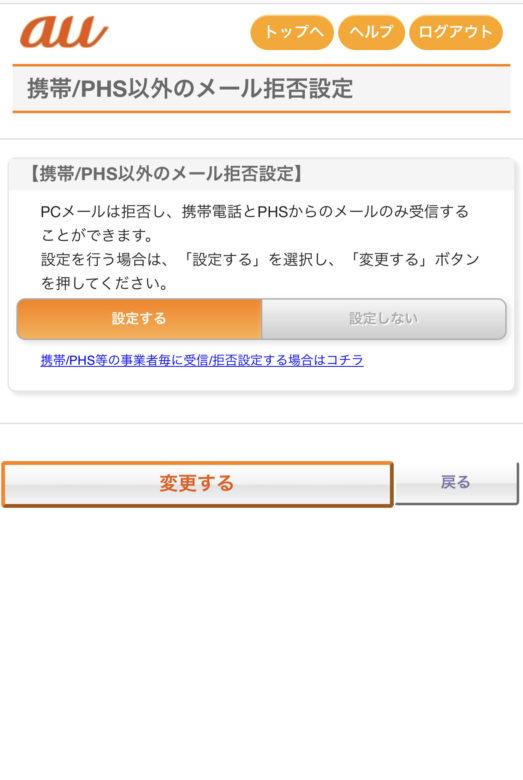 携帯/PHS以外のメール拒否設定