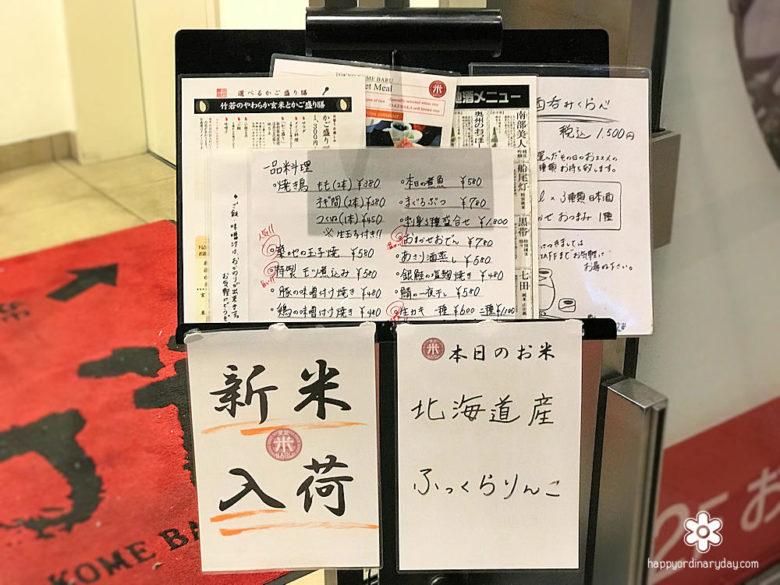 東京米バル竹若 東京駅グランルーフ店