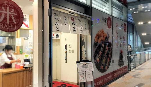 おひとり様でもしっかり食べたい!「東京 米バル竹若 東京駅グランルーフ店」で夕食
