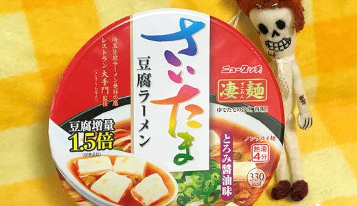 ヤマダイ「ニュータッチ 凄麺 さいたま豆腐ラーメン」inspired by 本日の一杯