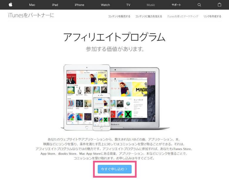 iTunes アフィリエイトプログラム