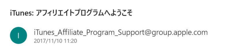 iTunes アフィリエイトプログラム合格通知