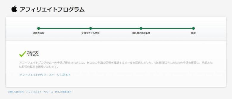 iTunes アフィリエイトプログラム申請手続き終了!
