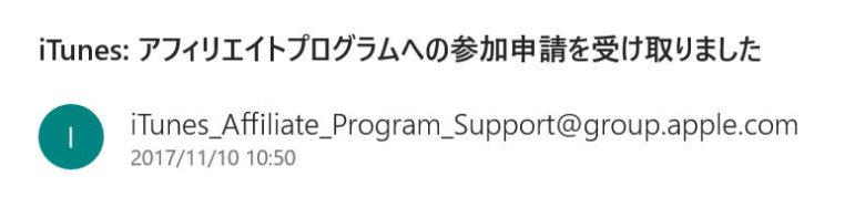 iTunes アフィリエイトプログラム申請確認メール
