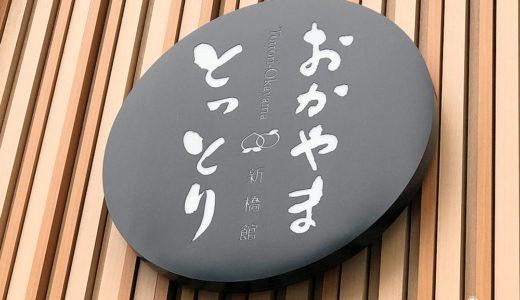 東京でも懐かしの味を!ももてなしの「とっとり・おかやま 新橋館」へ行ってきました♪