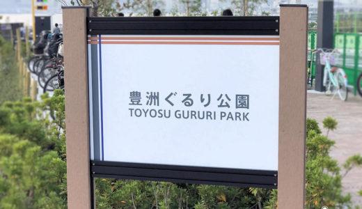 秋の豊洲をお散歩♪ 近くて遠い「豊洲ぐるり公園」