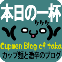 本日の一杯 -Cupmen Blog of taka-
