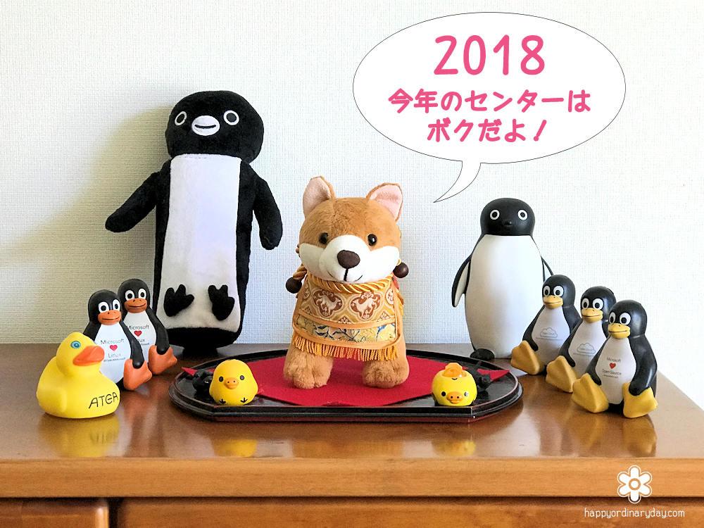 【Hello 2018】今年のセンター決定!龍村美術織物「2018年 干支『戌』マスコット人形」