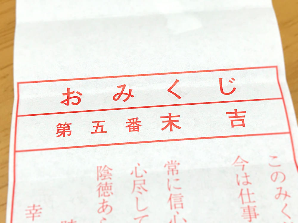 靖国神社 2018年初詣 おみくじ