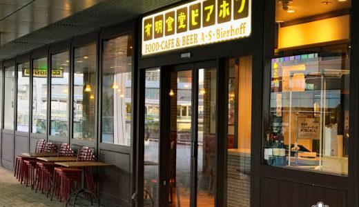 アジアな風を感じる「有明食堂 ビアホフ@TFT有明店」でランチ