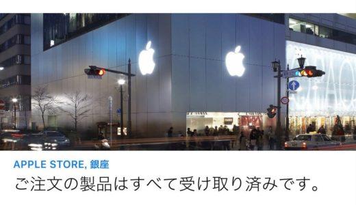 3年越しのパソコン選びがついに決着!Apple MacBook Proがわが家にやってきた!!