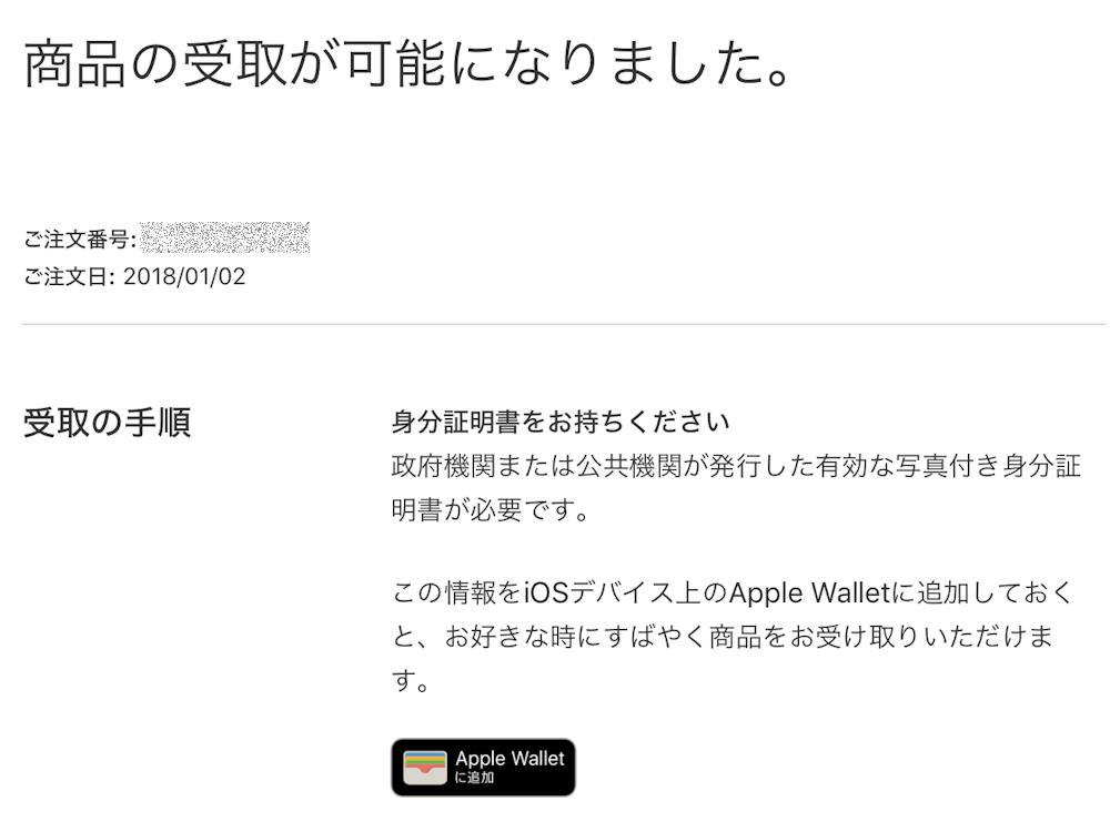 Apple 商品受取可能連絡メール