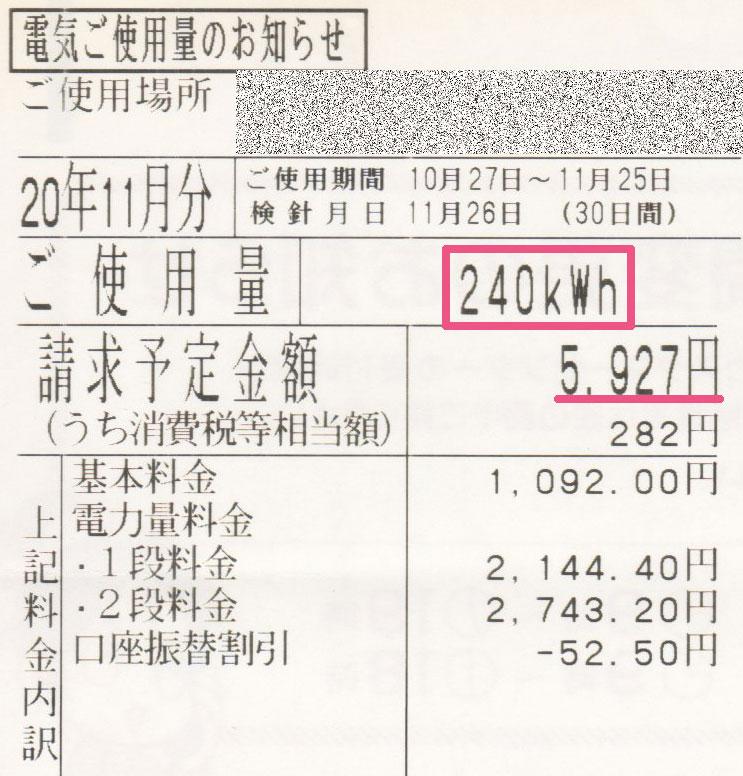 2008年11月の電気使用明細
