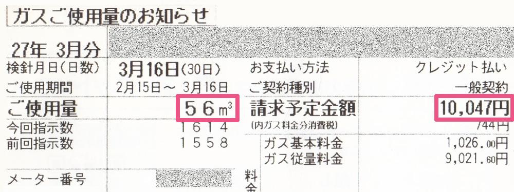 2015年3月ガス使用明細