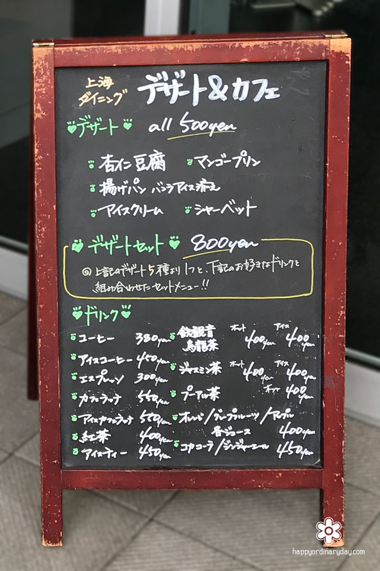 上海ダイニング・カフェメニュー