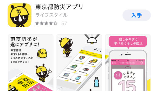東京都民じゃなくても「東京防災」と「東京くらし防災」が読める「東京都防災アプリ」をダウンロード