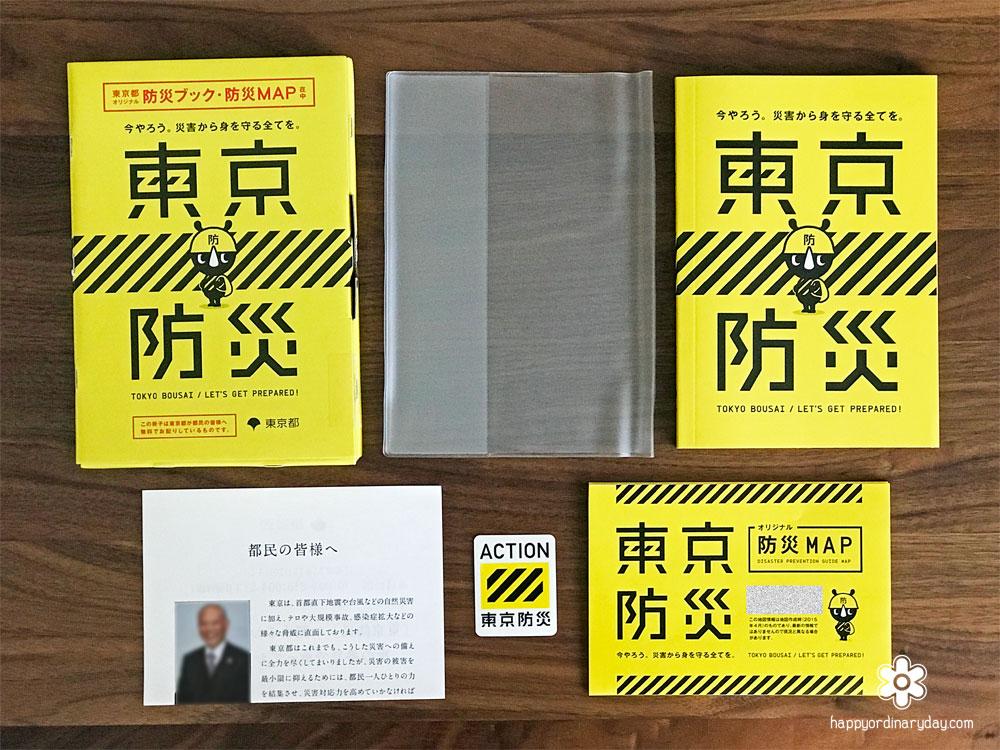 「東京防災」箱の中身