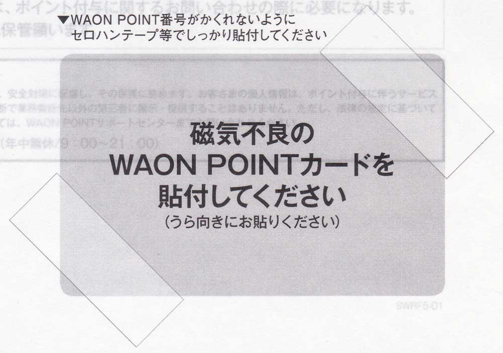 磁気不良のWAON POINT カードを貼る