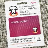 WAON POINT カードが磁気不良で使えない!対処の仕方と新しいカードを追加する方法