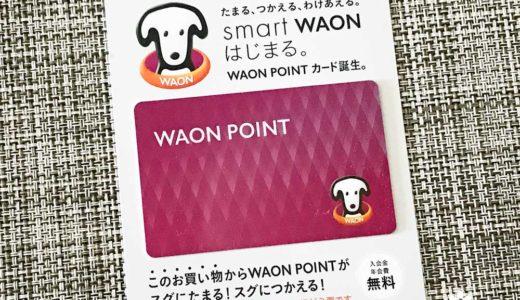 WAON POINT カードが磁気不良で使えない 〜対処と新しいカードを追加登録する方法〜