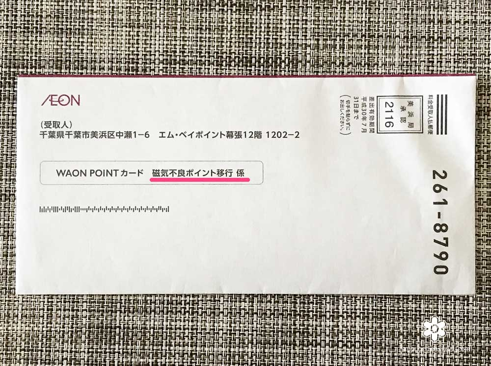 WAON POINT カードを郵送で追加する