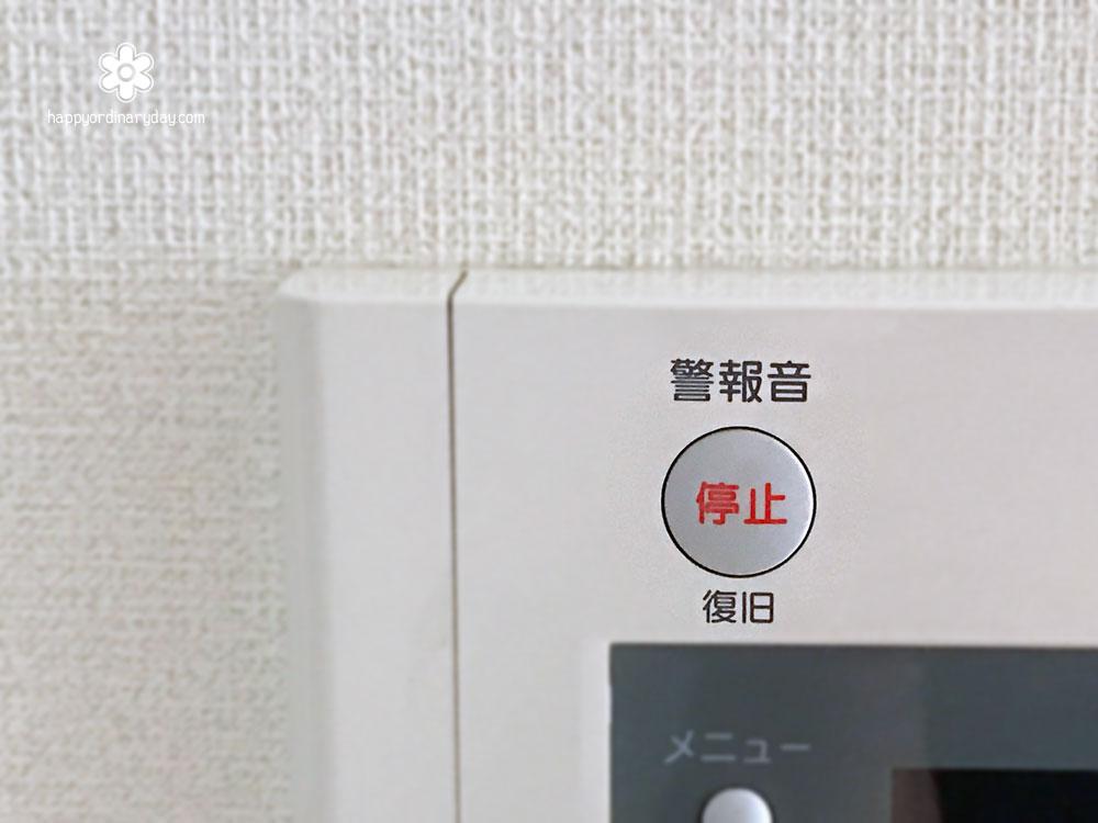 警報音停止ボタン