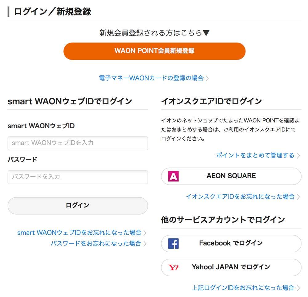 smart WAON ウェブサイトにログインする