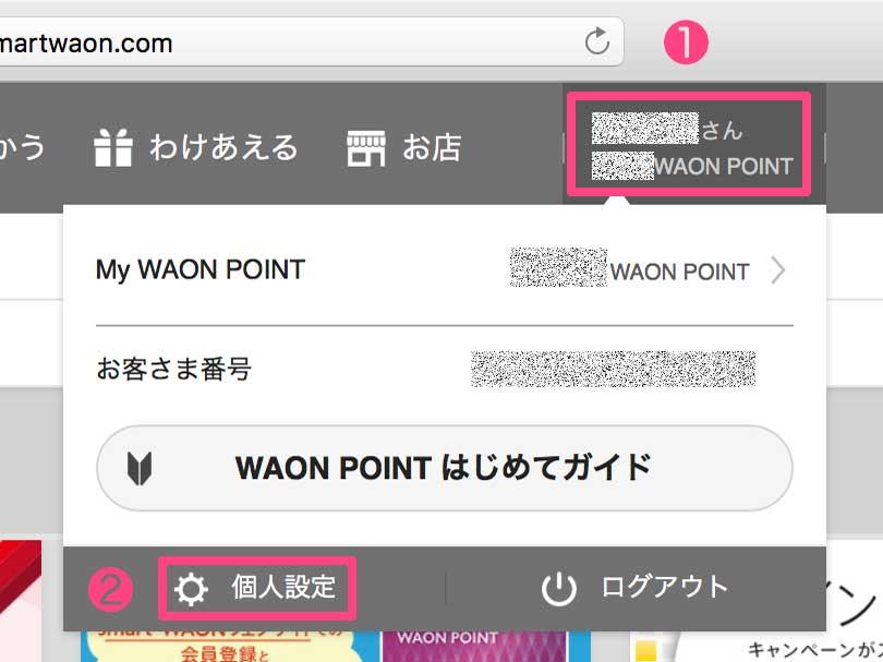 smart WAON ウェブサイトで手続き